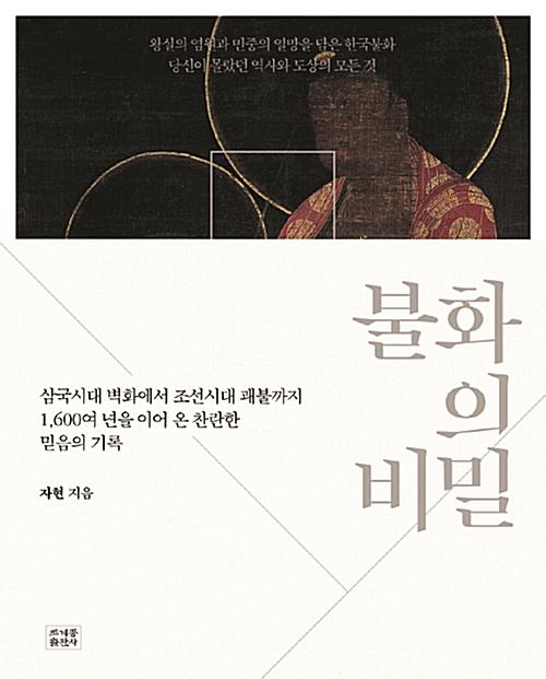 불화의 비밀 - 삼국시대 벽화에서 조선시대 괘불까지 1,600여 년을 이어 온 찬란한 믿음의 기록 (아코너)