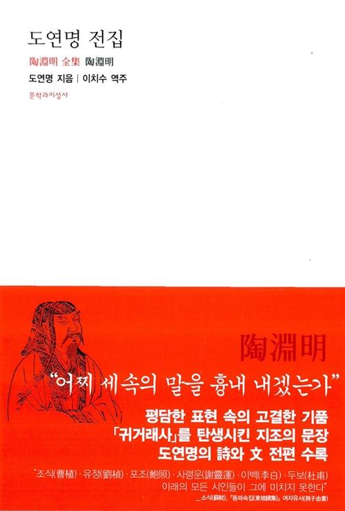 도연명 전집 - 대산세계문학총서 38 (아코너)