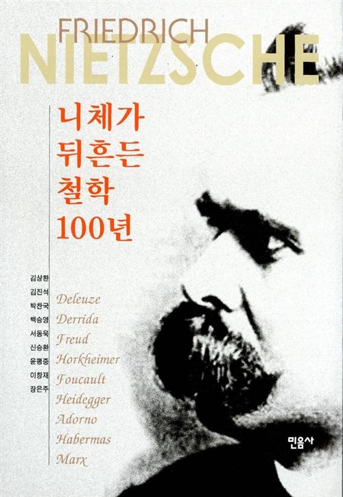 니체가 뒤흔든 철학 100년 (아코너)