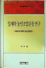 일제하 농민조합운동 연구  - 한국학연구총서 5 (알역52코너)