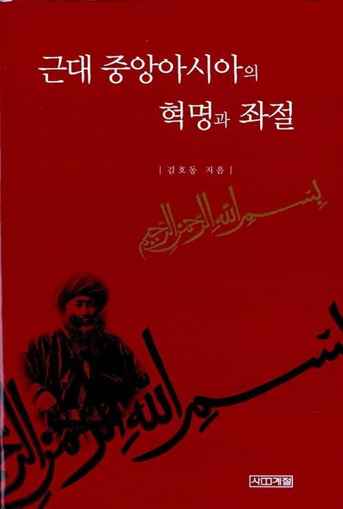 근대 중앙아시아의 혁명과 좌절 (코너)