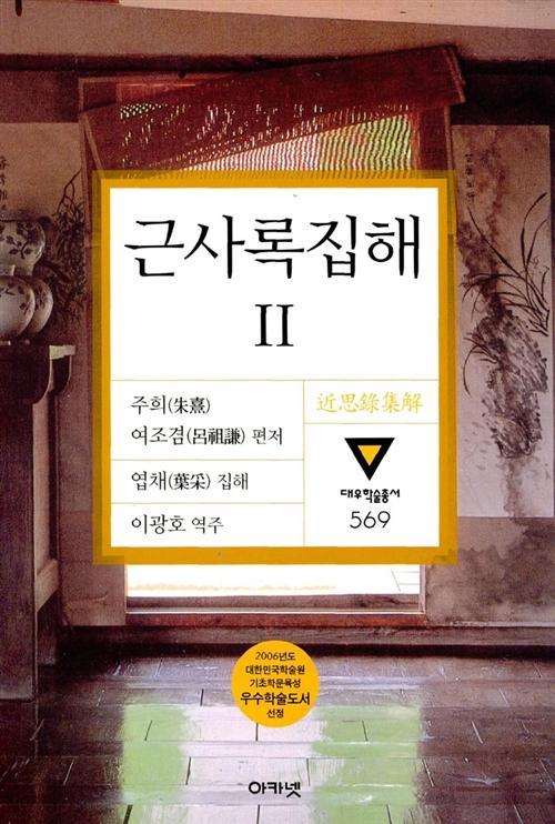 근사록집해 2 - 대우학술총서 신간 - 문학/인문(번역) 569 (아코너)