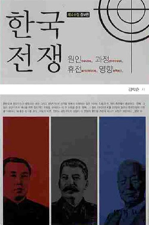 한국전쟁 - 원인.과정.휴전.영향, 제4수정증보판 (나24코너)