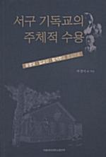 서구 기독교의 주체적 수용 - 유영모.김교신.함석헌을 중심으로 (아코너)