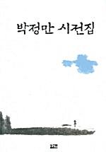 박정만 시전집 (아코너)
