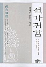 선가귀감 - 언해본 한문교재본 (아코너)