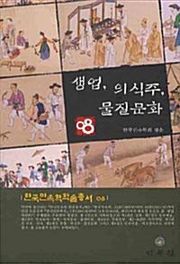 생업, 의식주, 물질문화 - 한국민속학학술총서 8 (코너)
