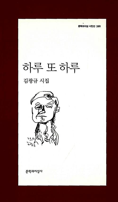 하루 또 하루 - 김광규 시집 (알시20코너)