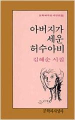 아버지가 세운 허수아비 - 김혜순 시집 (알시11코너)