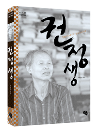 권정생 - 동화나라에 사는 종지기 아저씨 (알집46코너)