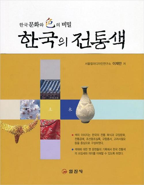 한국의 전통색 - 한국 문화와 색의 비밀 (아코너)