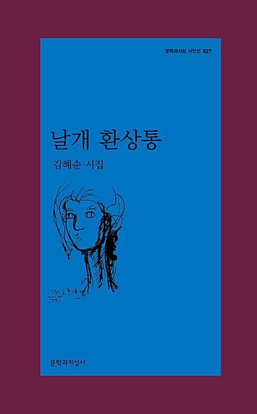 날개 환상통 - 김혜순 시집 - 초판 (알시20코너)