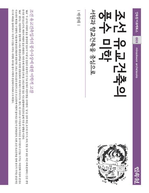조선 유교건축의 풍수 미학 - 서원과 향교건축을 중심으로 (아코너)