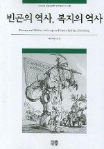 빈곤의 역사, 복지의 역사 (아코너)