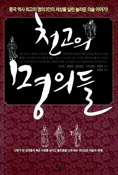천고의 명의들 - 중국 역사 최고의 명의 5인의 세상을 살린 놀라운 의술 이야기 (아코너)