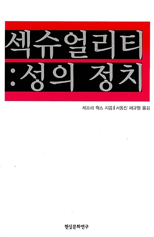 섹슈얼리티 - 성의 정치 (아코너)