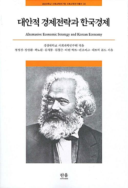 대안적 경제전략과 한국경제 (아코너)