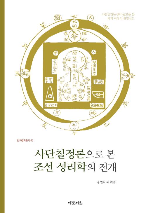 사단칠정론으로 본 조선 성리학의 전개 - 한국철학총서 43 (코너)