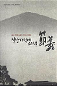 정산자락에 드리운 절의 - 제6호 기탁문중 특별전 - 안동권씨 가일문중 (아코너)