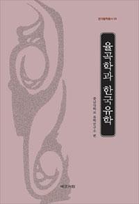 율곡학과 한국유학 - 한국철학총서 29 (아코너)