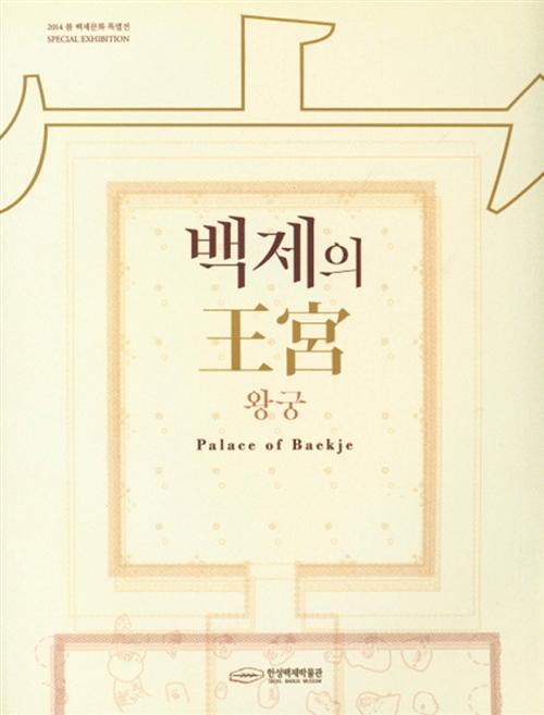 백제의 왕궁 - 2014 봄 백제문화 특별전 (아코너)