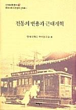 전통의 변용과 근대개혁 (아코너)