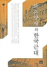 화혼양재와 한국근대 - 한비문 학술총서 1 (아코너)