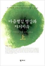 마음챙김 명상과 자기치유 - 상 (아코너)