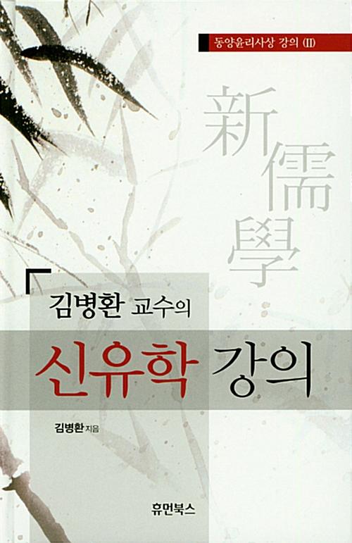 김병환 교수의 신유학 강의 - 동양윤리사상 강의 2 (아코너)