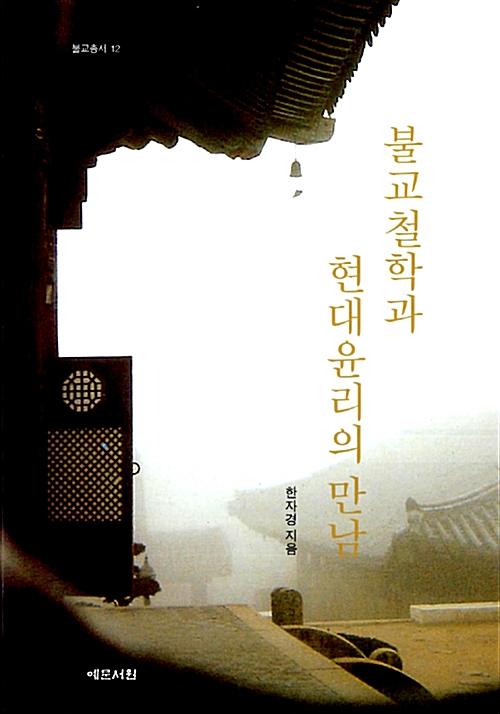 불교철학과 현대윤리의 만남 - 불교총서 12 (아코너)