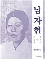 남자현 - 한국 근대의 여걸 - 경상북도 독립운동기념관 인물총서 16 (알역34코너)