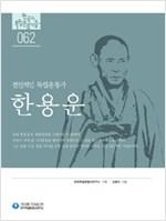 한용운 - 전인적인 독립운동가 - 독립기념관 : 한국의 독립운동가들 62 (알역47코너)