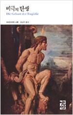 비극의 탄생 - 열린책들 세계문학 220 (알작42코너)