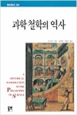 과학철학의 역사 - 동연총서 205 (알1코너)