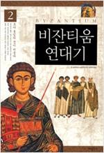 비잔티움 연대기 2 - 로마 통일의 꿈이 저물다 (알역64코너)