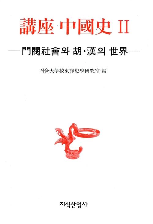 강좌 중국사 2 - 문벌사회와 호, 한의 세계 (알역60코너)