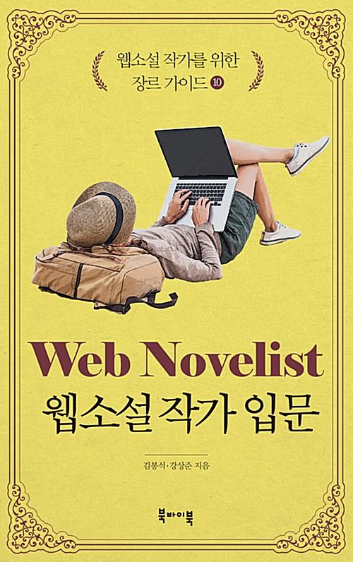 웹소설 작가를 위한 장르 가이드 10 : 웹소설 작가 입문 (알작45코너)
