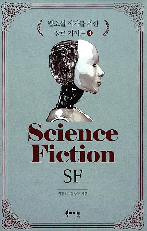 웹소설 작가를 위한 장르 가이드 4 : SF (알작45코너)