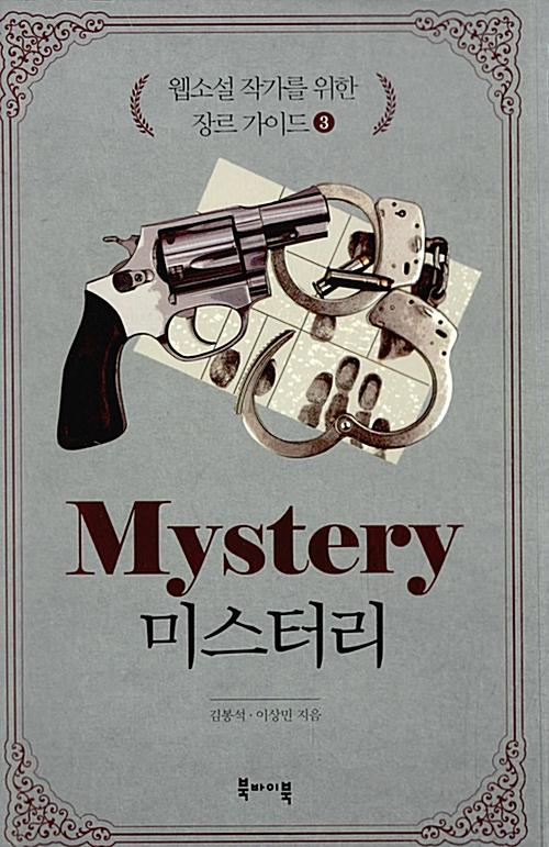 웹소설 작가를 위한 장르 가이드 3 : 미스터리 (알작45코너)