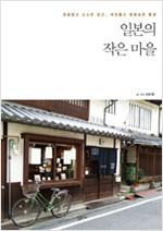 일본의 작은 마을 - 앙증맞고 소소한 공간, 여유롭고 평화로운 풍경 (알집32코너)