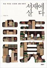 서재에 살다 - 조선 지식인 24인의 서재 이야기 (나64너)