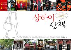 상하이 산책 - My Favorite 도시여행 시리즈 1 (알103코너)