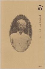 타이포그라피 잡지 ㅎ (히읗) 4호 - 2013 (알가0코너)