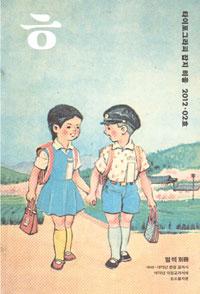 타이포그라피 잡지 히읗 2호 - 2012 (알가0코너)