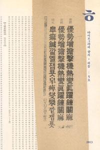 타이포그라피 잡지 ㅎ (히읗) 5호 - 2013 (알가0코너)