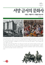 서양 금서의 문화사 - 프랑스 계몽주의 시대를 중심으로, 역사도서관 004 (코너)