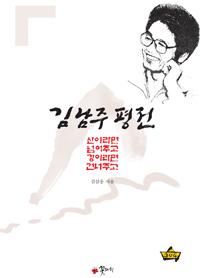 김남주 평전 (알마2코너)