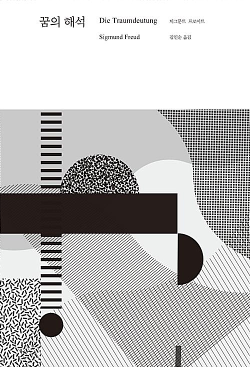 꿈의 해석 - 열린책들 창립 30주년 기념 대표 작가 12인 세트 (코너)