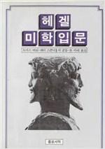 헤겔 미학 입문 - 초판 (알사42코너)