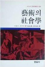 예술의 사회학 - 오늘의 사상신서 69 - 초판 (알미13코너)